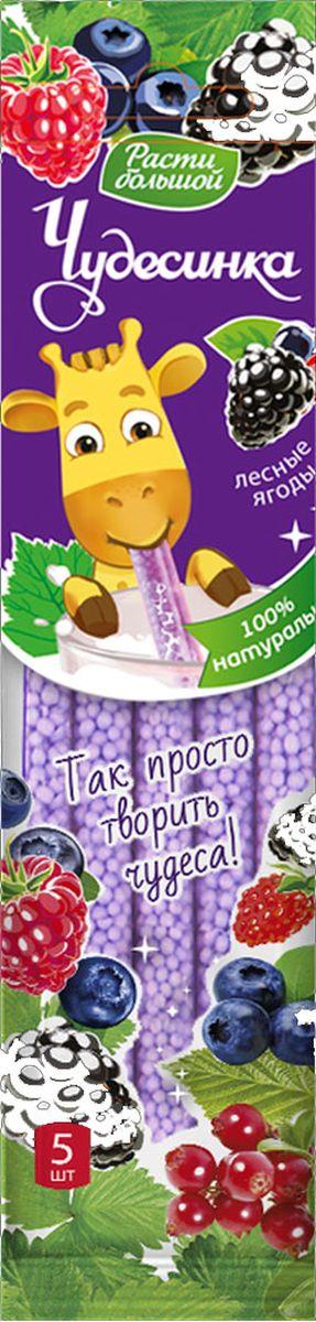 Расти большой! Чудесинка со вкусом лесных ягод, 5 шт по 6 г3437Чудесинка со вкусом лесных ягод превращает скучное молоко в потрясающий молочный коктейль! Способность Чудесинки превращать обычное молоко во вкусное лакомство создана специально для детей, потому что они любят сладости, но не очень любят пить молоко. Чудесинка представляют собой уникальные коктейльные трубочки, выполненные из безопасного пластика со сладкими гранулами внутри. Её достаточно поместить в стакан и начать пить, втягивая уже растворенные сладкие гранулы. Молоко приобретает новый, потрясающий вкус и запах лесных ягод. Одна соломинка рассчитана на 150–200 мл молока в зависимости от его температуры. Чем горячее, тем быстрее растворяются гранулы, и молоко кажется слаще. Продукт содержит только натуральные компоненты без искусственных добавок и красителей.