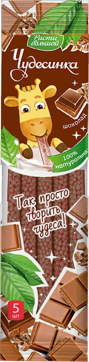 Расти большой! Чудесинка со вкусом шоколада, 5 шт по 6 г3444Чудесинка со вкусом шоколада превращает скучное молоко в потрясающий молочный коктейль! Способность Чудесинки превращать обычное молоко во вкусное лакомство создана специально для детей, потому что они любят сладости, но не очень любят пить молоко. Чудесинка представляют собой уникальные коктейльные трубочки, выполненные из безопасного пластика со сладкими гранулами внутри. Её достаточно поместить в стакан и начать пить, втягивая уже растворенные сладкие гранулы.Молоко приобретает новый, потрясающий вкус и запах шоколада. Одна соломинка рассчитана на 150–200 мл молока в зависимости от его температуры. Чем горячее, тем быстрее растворяются гранулы, и молоко кажется слаще. Продукт содержит только натуральные компоненты без искусственных добавок и красителей.
