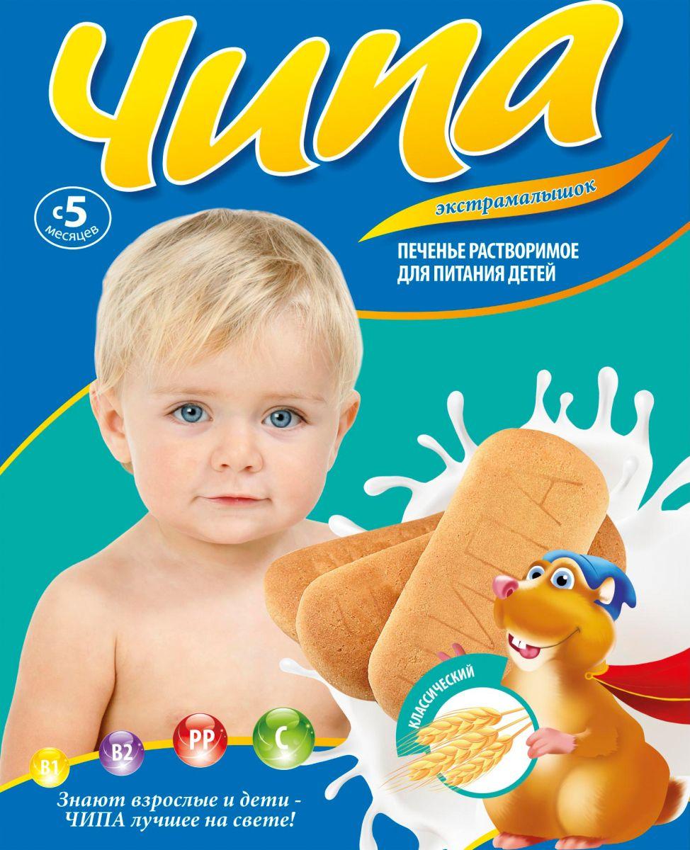 Чипа ЭкстраМАЛЫШОК печенье детское, с 5 месяцев, 180 г631Классическое печенье с нежным вкусом и восхитительным ароматом домашней сдобной выпечки оценит каждый, даже самый капризный малыш. Печенье растворимое витаминизированное для прикорма детей с 5 месяцев Чипа-Экстрамалышок разработано совместно с НИИ Питания РАМН специально для детского рациона. Порция печенья способна дать малышу сбалансированный набор витаминов и микроэлементов, который укрепит иммунитет, поможет противостоять болезням, а также способствует правильному развитию растущего детского организма, улучшению и регулированию обменных процессов.