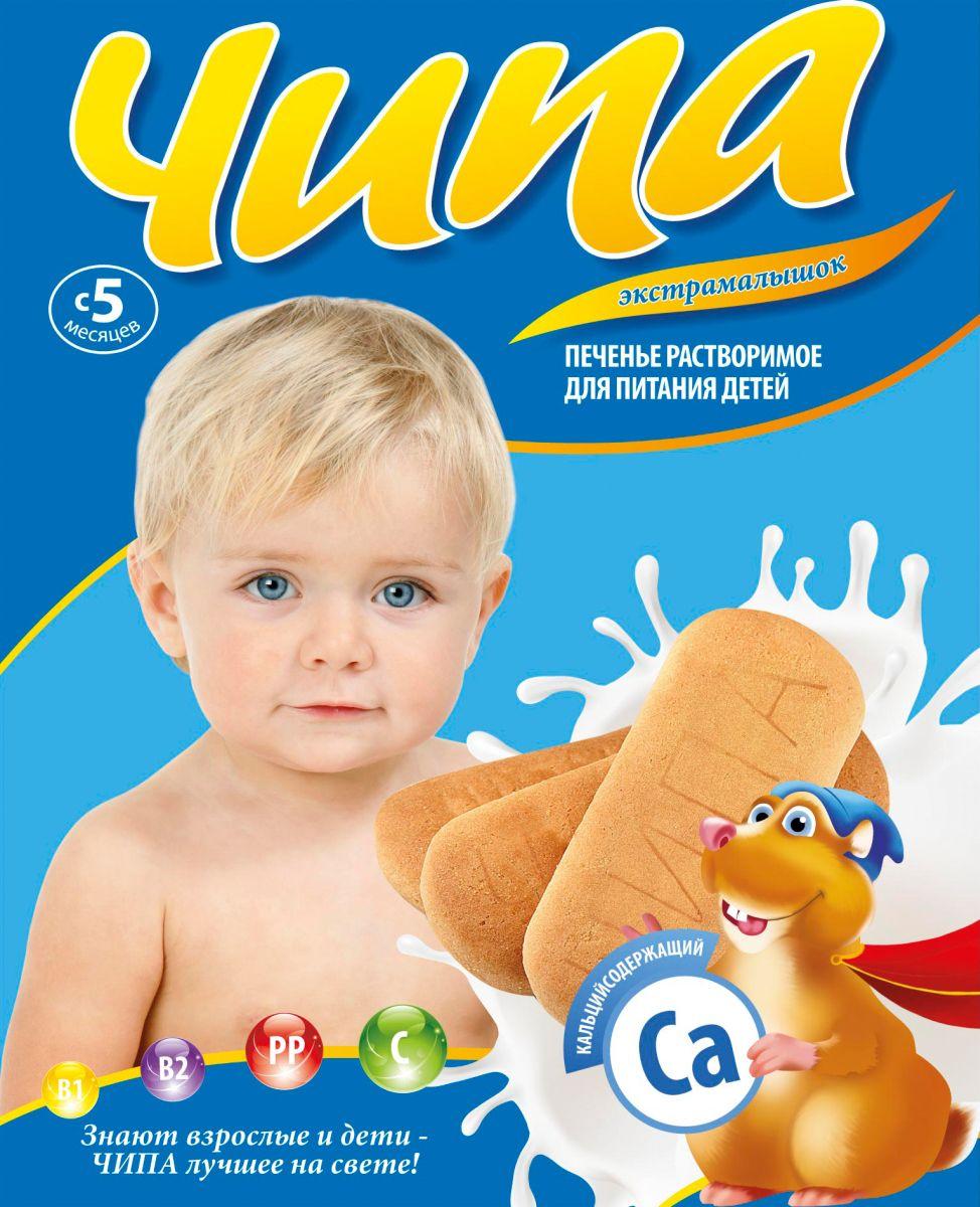 Чипа ЭкстраМАЛЫШОК Кальций печенье, с 5 месяцев, 180 г634Кальцийсодержащее печенье Чипа-Экстрамалышок - дополнительный источник кальция, является профилактикой хрупкости костей, рахита, кариеса и сколиоза. Печенье растворимое витаминизированное для прикорма детей с 5 месяцев Чипа-Экстрамалышок разработано совместно с НИИ Питания РАМН специально для детского рациона. Порция печенья способна дать малышу сбалансированный набор витаминов и микроэлементов, который укрепит иммунитет, поможет противостоять болезням, а также способствует правильному развитию растущего детского организма, улучшению и регулированию обменных процессов.