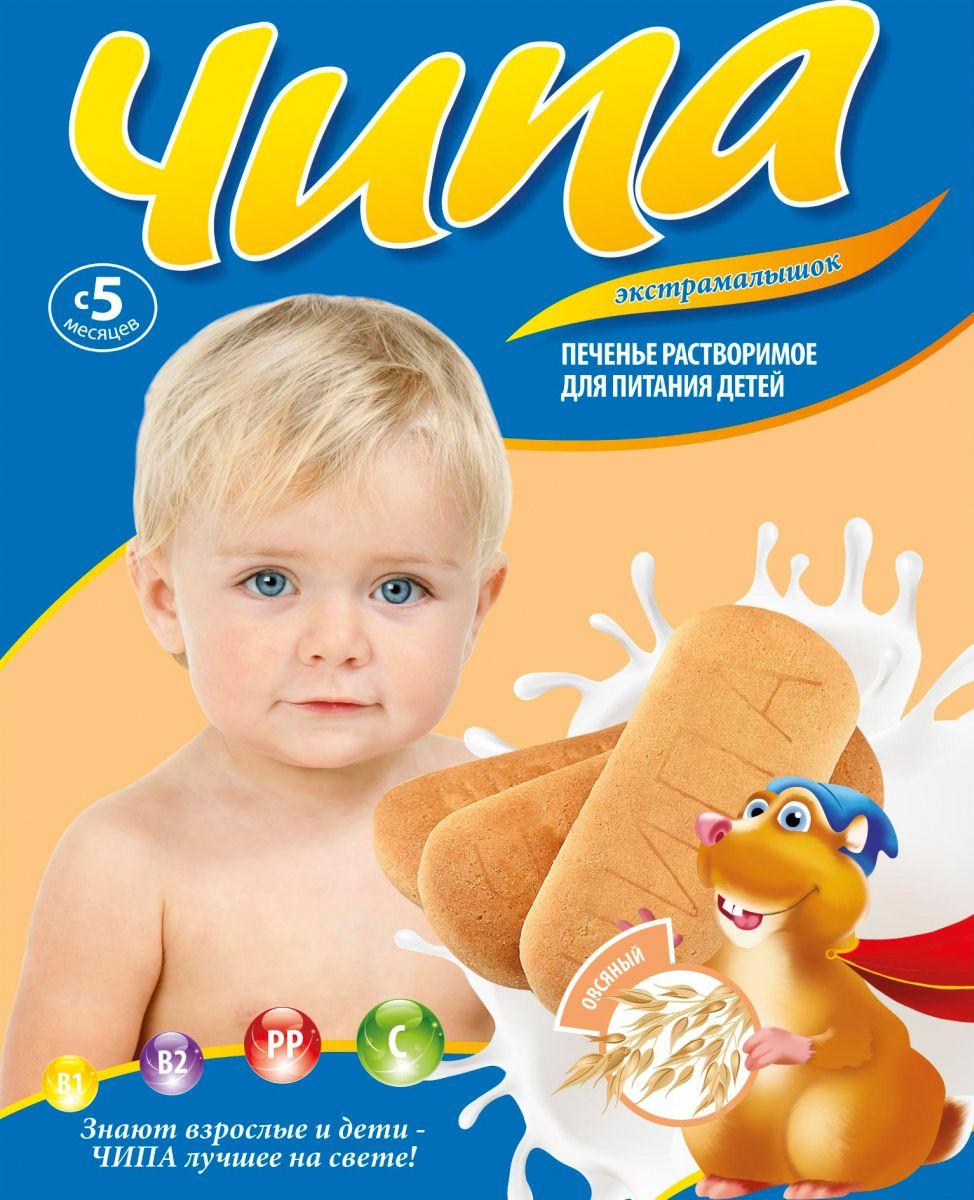 Чипа ЭкстраМАЛЫШОК Овсянка печенье детское, с 5 месяцев, 180 г635Овсяное печенье Чипа-Экстрамалышок нормализует свертываемость крови, помогает работе кишечника, контролирует усвоение жира организмом, улучшает процесс пищеварения, способствует процессу синтеза белка в организме. Печенье растворимое витаминизированное для прикорма детей с 5 месяцев Чипа-Экстрамалышок разработано совместно с НИИ Питания РАМН специально для детского рациона. Порция печенья способна дать малышу сбалансированный набор витаминов и микроэлементов, который укрепит иммунитет, поможет противостоять болезням, а также способствует правильному развитию растущего детского организма, улучшению и регулированию обменных процессов.