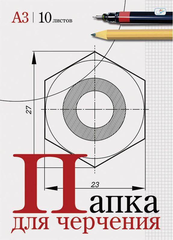 ArtSpace Папка для черчения формат А3 10 листов artspace бумага цветная самоклеящаяся 10 листов 10 цветов