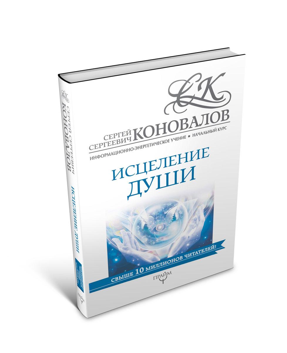 Сергей Коновалов Исцеление души. Информационно-энергетическое Учение. Начальный курс