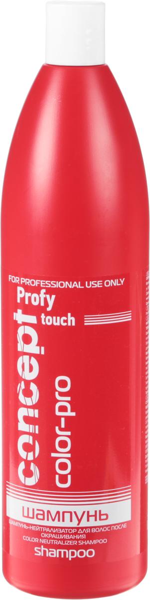 Сoncept Profy TouchШампунь-нейтрализатор для волос после окрашивания Color Neutralizer Shampoo, 1000 мл12427Основная задача Шампуня-нейтрализатора — остановить вялотекущие химические процессы в структуре волос, нормализовать уровень pH, качественно закрепить результат окрашивания. Средство обладает мягкой моющей способностью шампуня, увлажняет и кондиционирует волосы, что экономит время и силы мастера. Подходит для любого типа волос Шампуни других серий не подходят для нейтрализации и завершения косметических процедур.