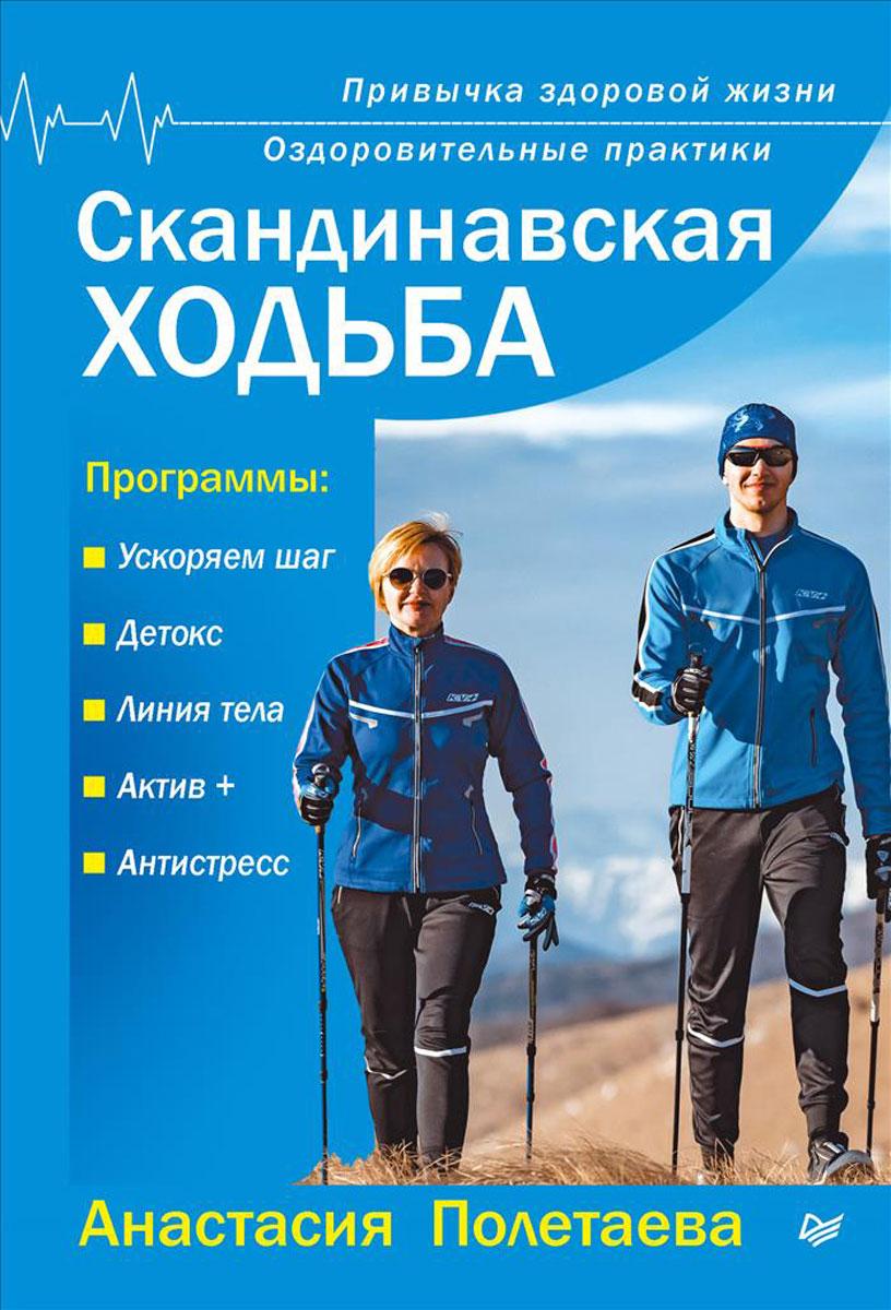 Скандинавская ходьба. Привычка здоровой жизни. Анастасия Полетаева