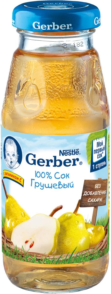 Gerber сок грушевый осветленный, 175 мл сок gerber яблочно виноградный с шиповником с 6 мес 175 мл
