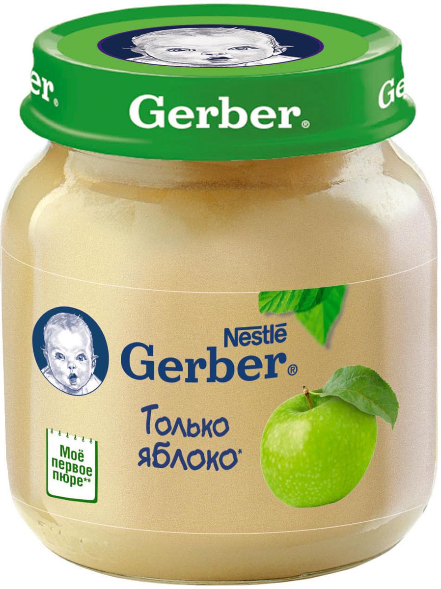Gerber пюре яблоко, 130 г пюре gerber пюре яблоко банан с 6 мес 90 г