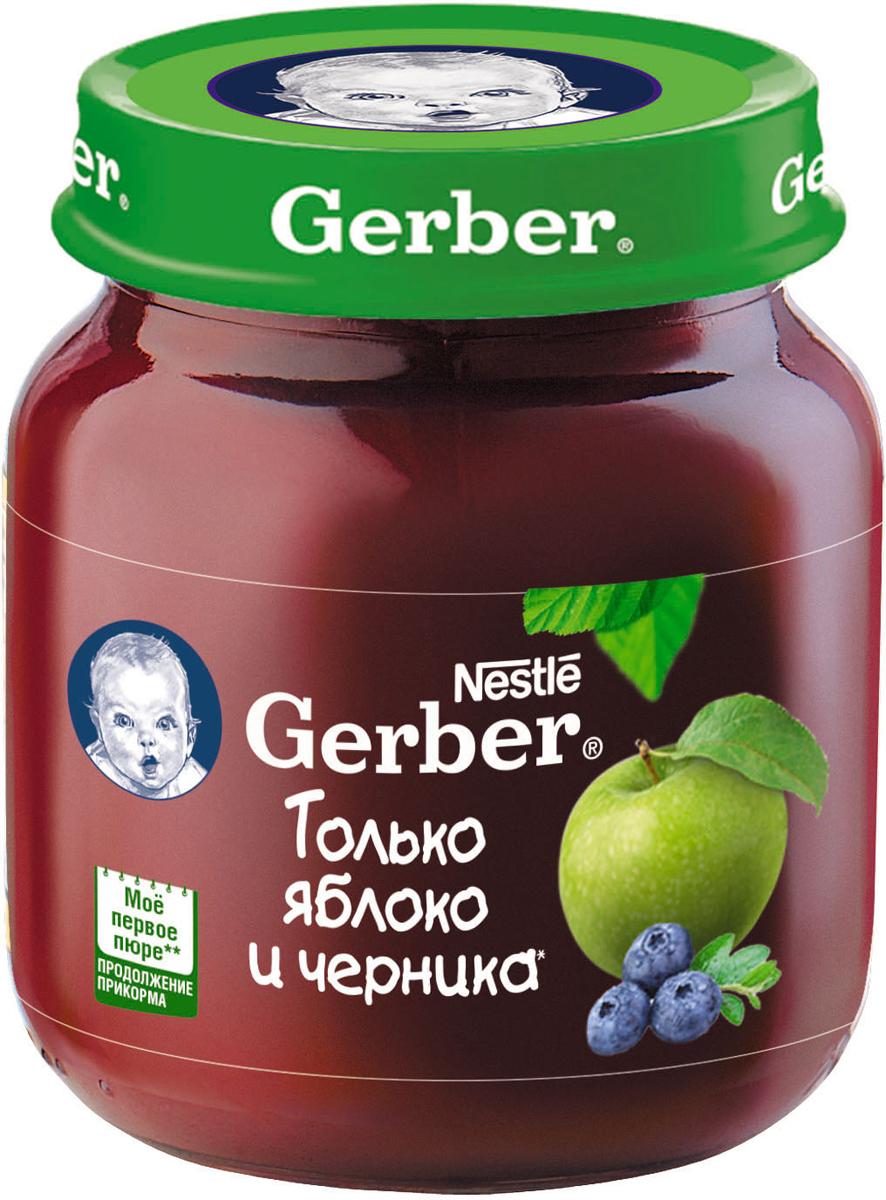 Gerber пюре яблоко и черника, 130 г gerber пюре груши вильямс с 4 месяцев 12 шт по 80 г