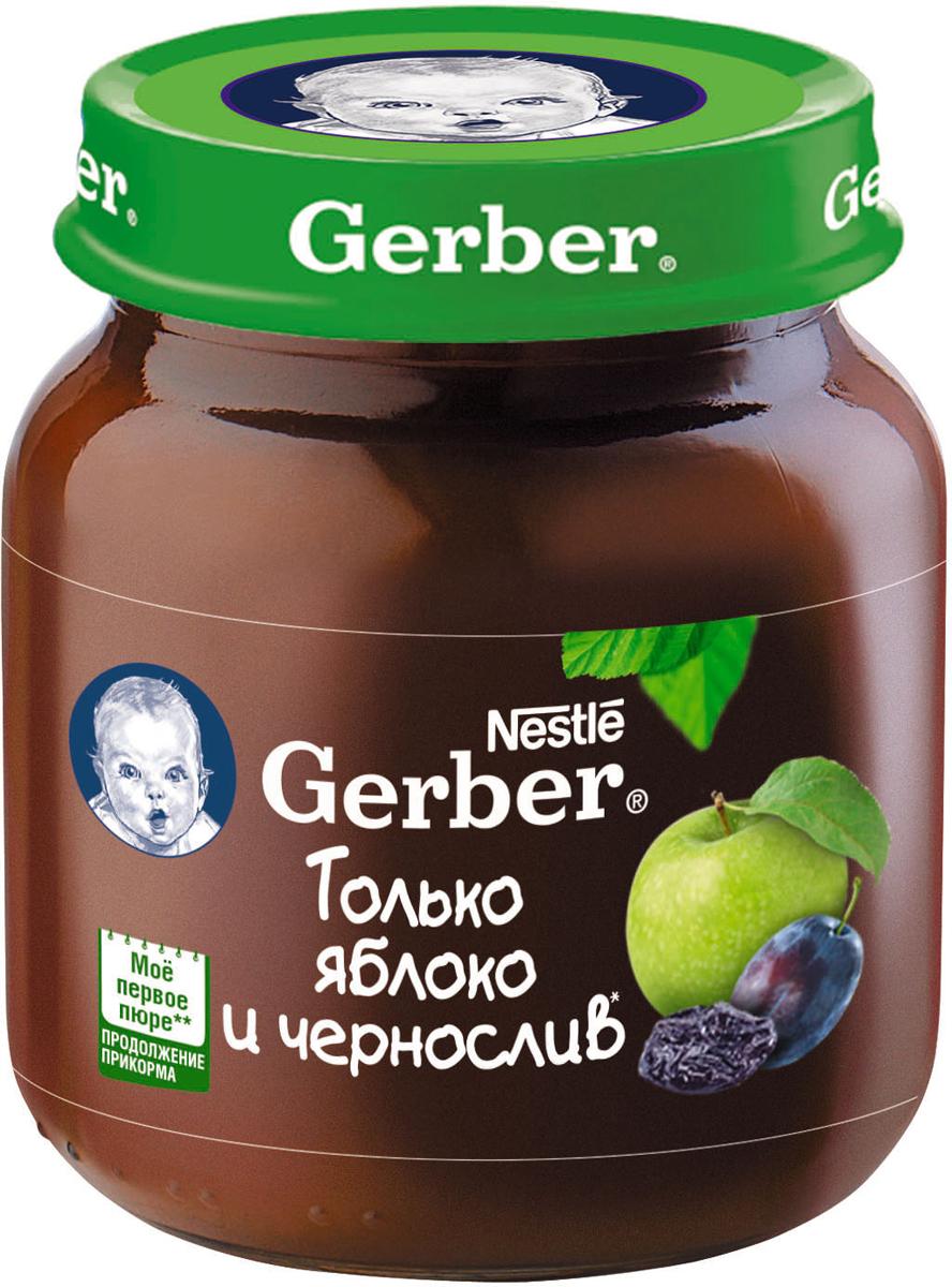 Gerber пюре яблоко и чернослив, 130 г пюре фрутоняня пюре из индейки с овощами с 8 мес 100 г