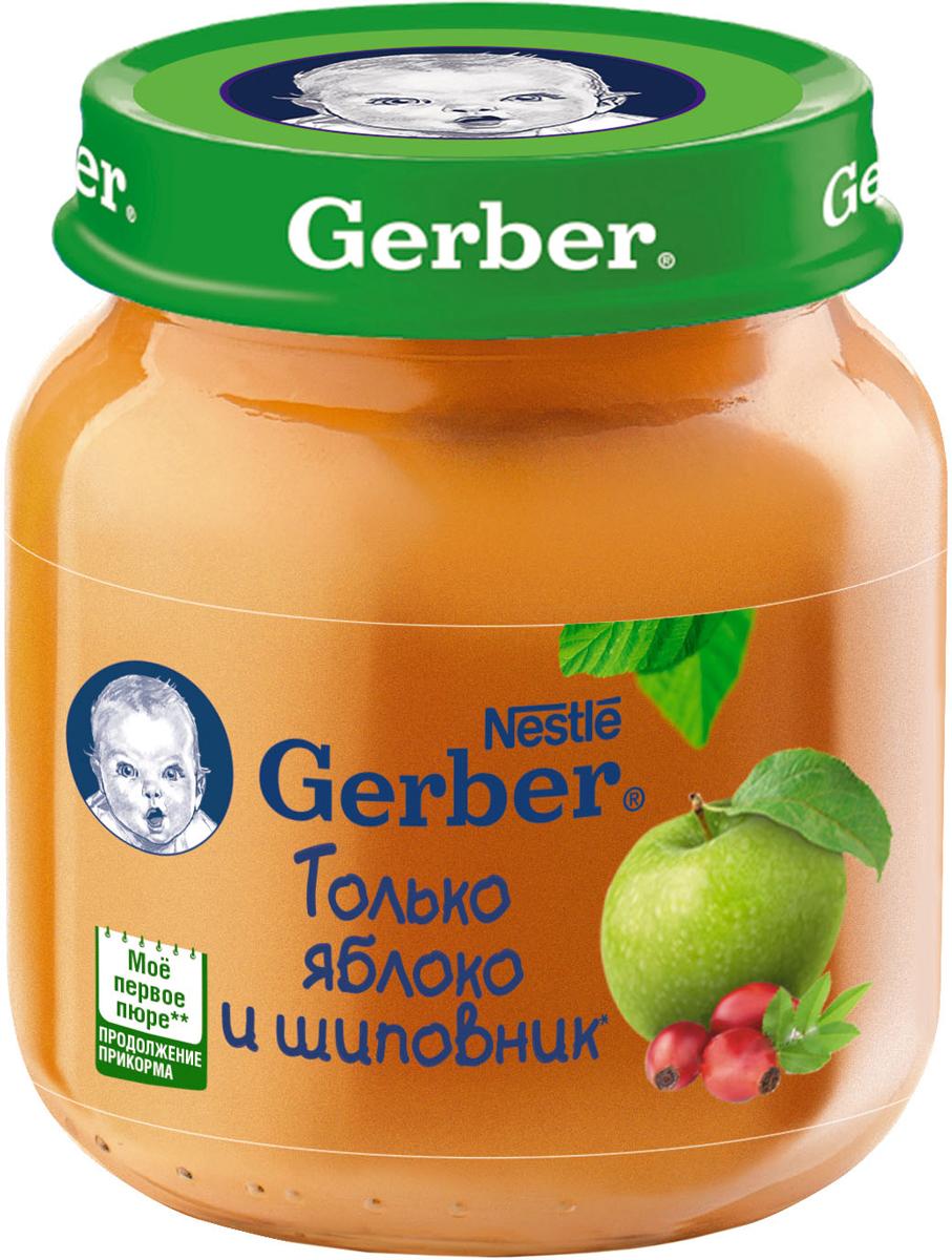 Gerber пюре яблоко с шиповником, 130 г gerber органик яблоко пюре 16 шт по 90 г