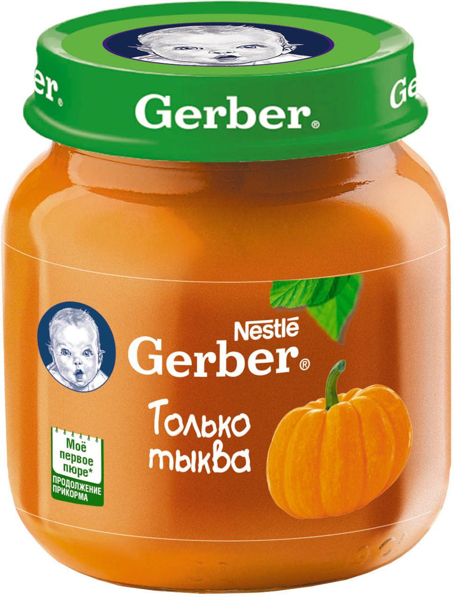 Gerber пюре тыква, 130 г12101685Однокомпонентные овощные пюре Gerber идеально подходят для первого прикорма. Овощное пюре Gerber тыква - это первое знакомство малыша с разнообразием вкусов, приготовленное из натуральных овощей, богато клетчаткой, органическими кислотами, витаминами и