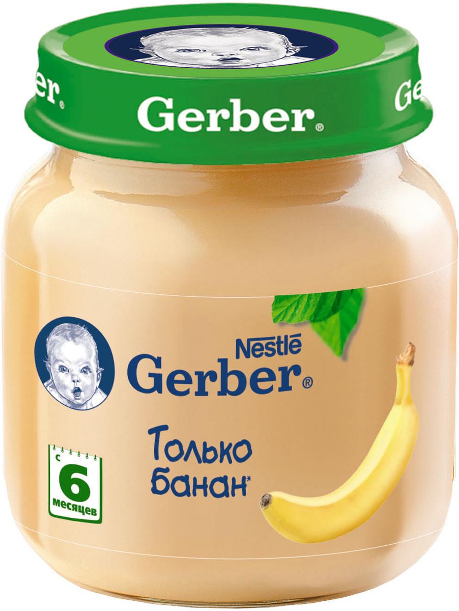 Gerber пюре банан с 6 месяцев, 130 г пюре gerber пюре абрикос с творогом с 6 мес 125 г
