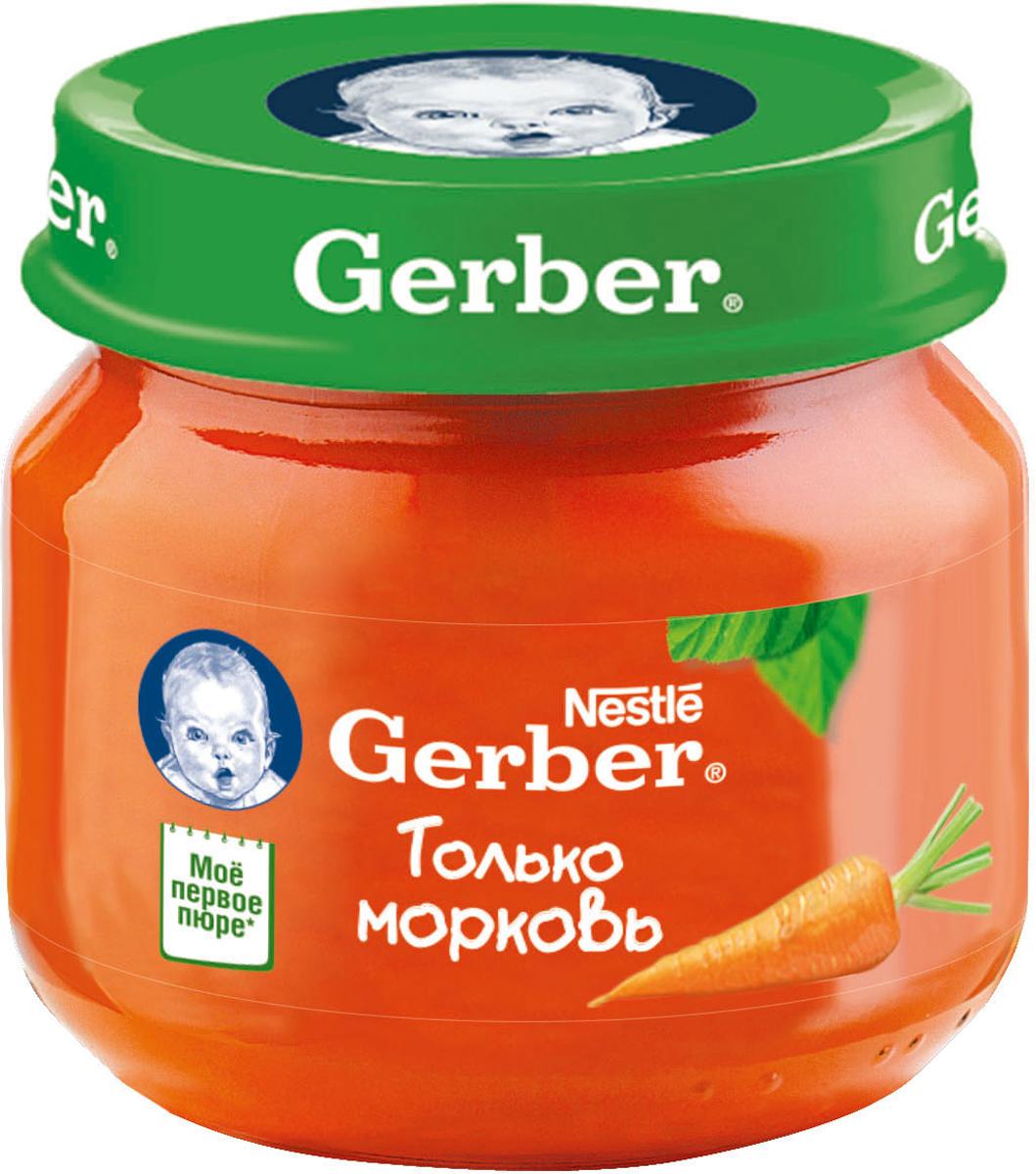 Gerber пюре морковь, 80 г пюре gerber пюре лакомство по итальянски с 10 мес 200 г