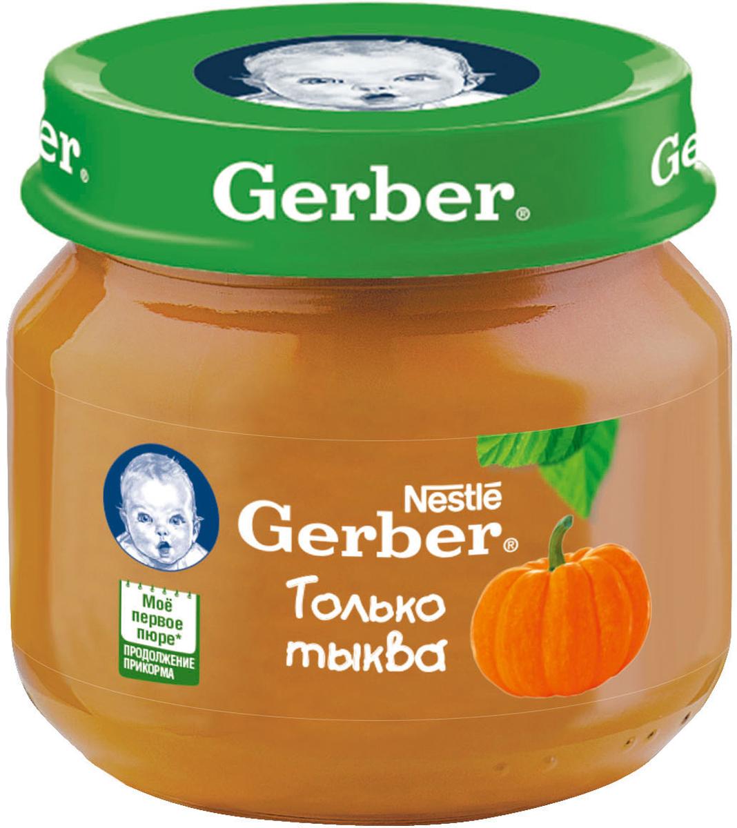 Gerber пюре тыква, 80 г12101666Однокомпонентные овощные пюре Gerber идеально подходят для первого прикорма. Овощное пюре Gerber тыква - это первое знакомство малыша с разнообразием вкусов, приготовленное из натуральных овощей, богато клетчаткой, органическими кислотами, витаминами и