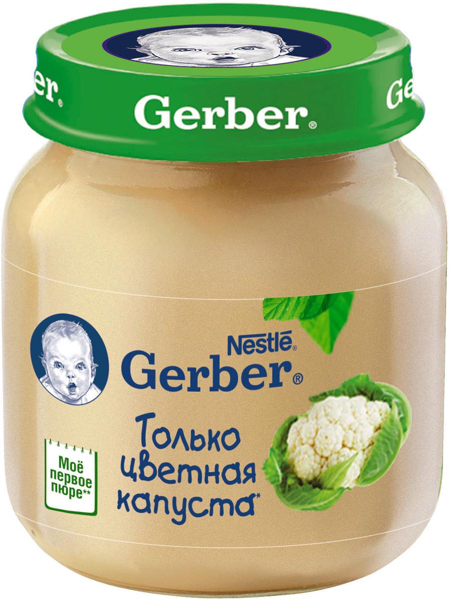 Gerber пюре цветная капуста, 130 г gerber пюре брокколи с 4 месяцев 12 шт по 130 г