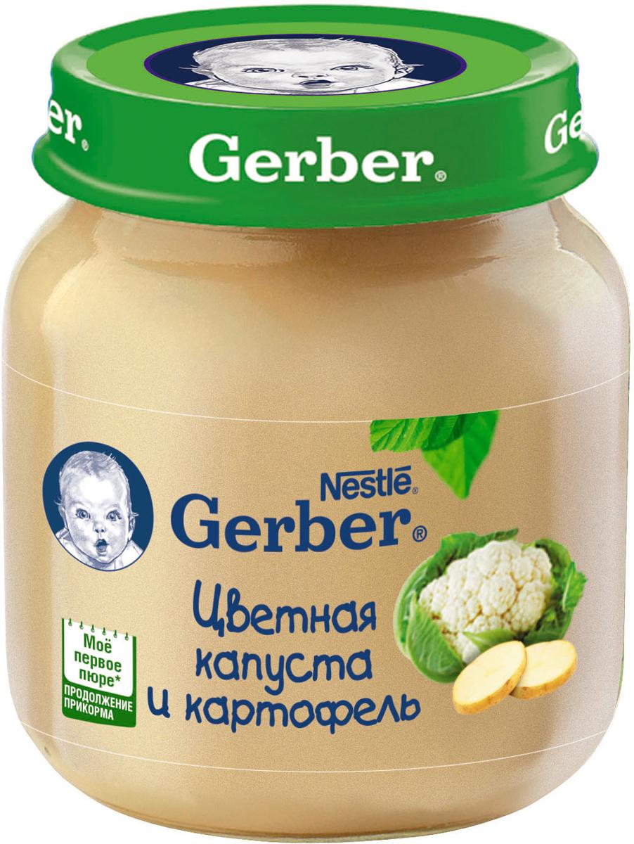 Gerber пюре цветная капуста и картофель, 130 г пюре gerber брюссельская капуста с 5 мес 80 г