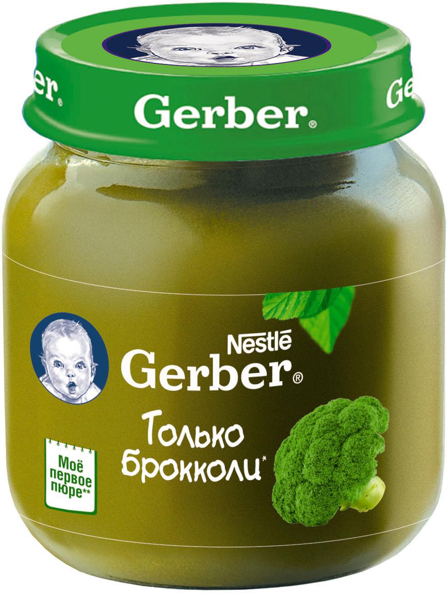 Gerber пюре брокколи, 130 г пюре gerber пюре лакомство по итальянски с 10 мес 200 г