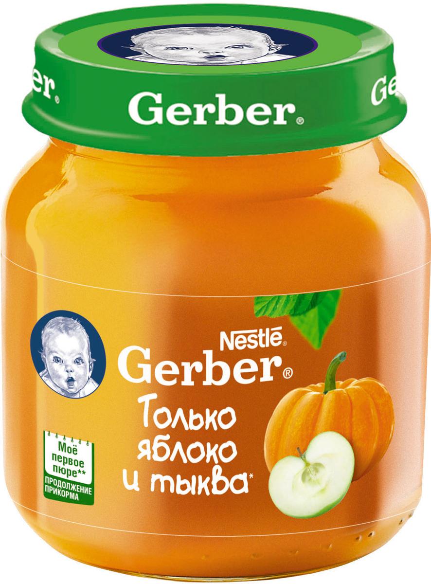 Gerber пюре фруктовое яблоко и тыква, 130 г12101699Познакомившись с однокомпонентными продуктами, ваш малыш готов к расширению меню. Gerber предлагает фруктовые пюре из нескольких компонентов. Они вносят необходимое разнообразие в рацион малыша и прекрасно подходят для плавного расширения меню. Фруктовое