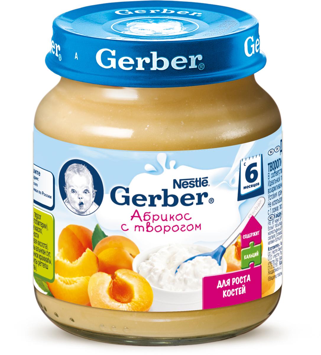 Gerber пюре абрикос с творогом, с 6 месяцев, 125 г gerber пюре груши вильямс с 4 месяцев 12 шт по 80 г