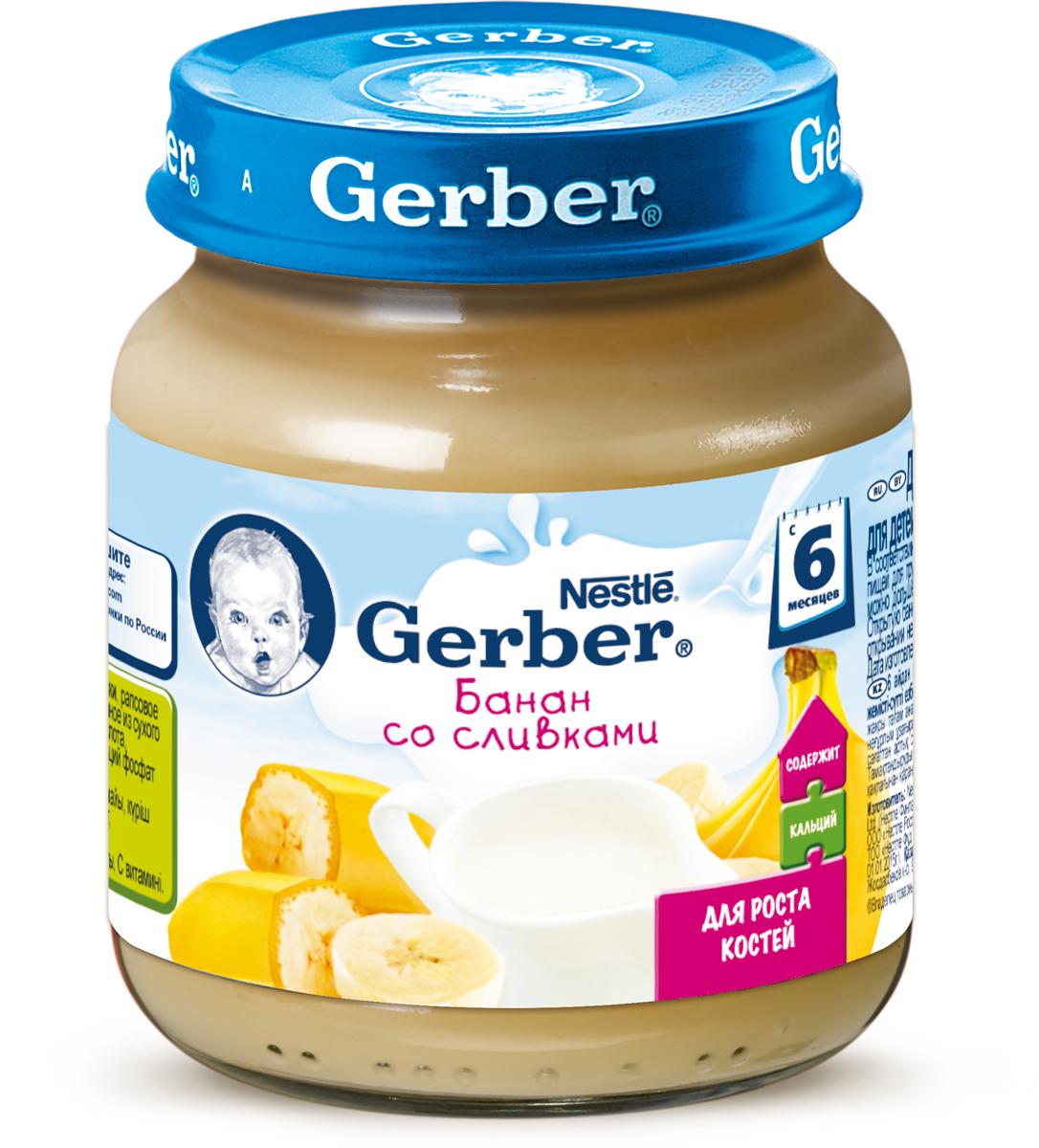 Gerber пюре банан со сливками, с 6 месяцев, 125 г12247993Нежный десерт Gerber банан со сливками для детей с 6 месяцев, приготовлен из натуральных бананов и сливок. Не содержит генетически модифицированных ингредиентов, искусственных консервантов, красителей и ароматизаторов. Обогащены кальцием для формирования