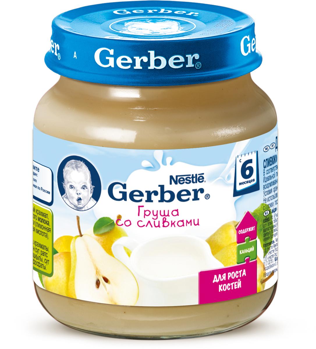 Gerber пюре груша со сливками, с 6 месяцев, 125 г gerber пюре груши вильямс с 4 месяцев 12 шт по 80 г