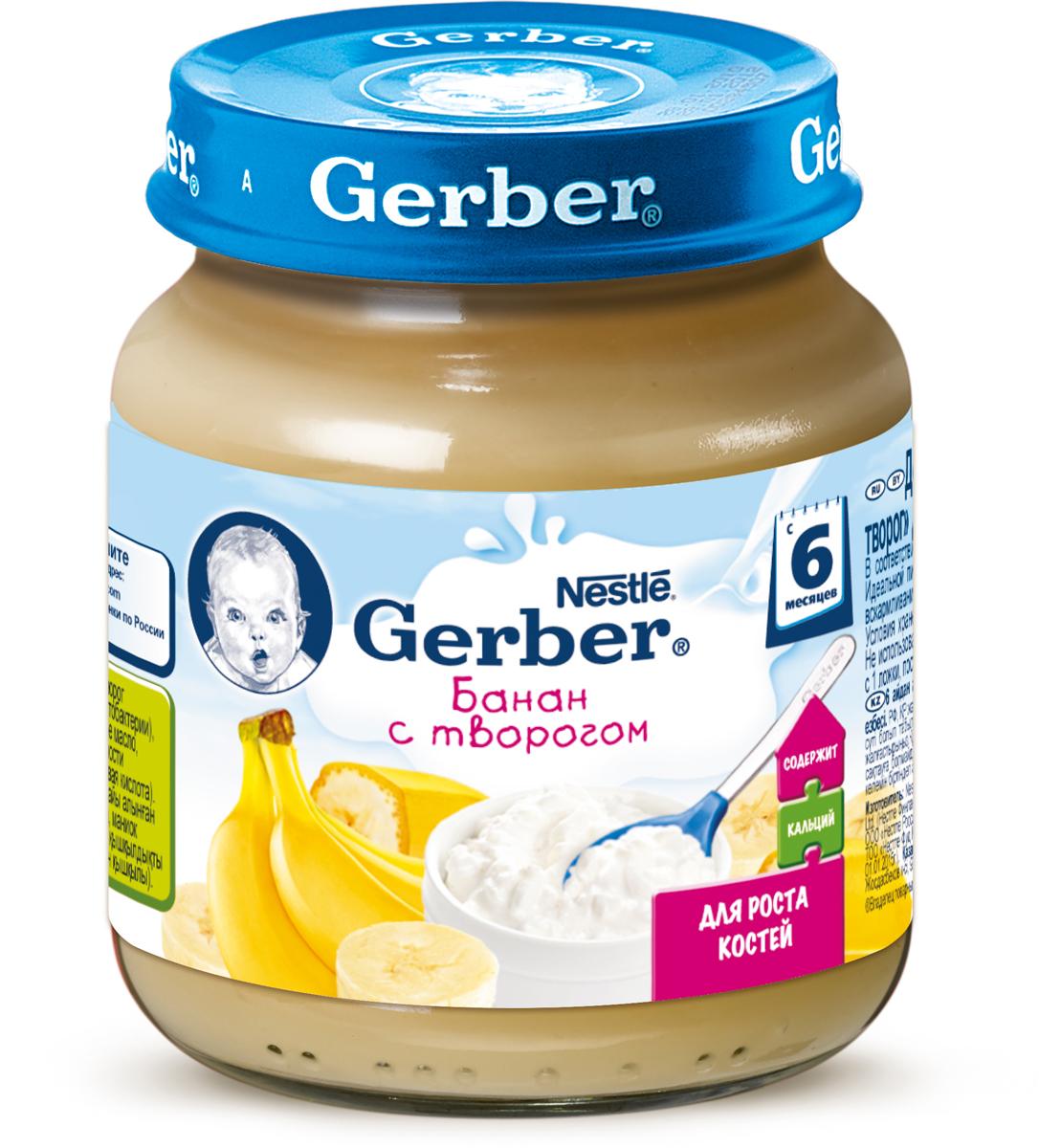 Gerber пюре банан с творогом, с 6 месяцев, 125 г gerber пюре груши вильямс с 4 месяцев 12 шт по 80 г