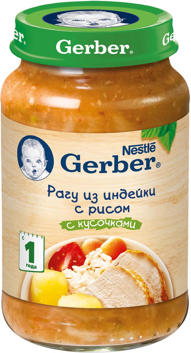Gerber DoReMi пюре рагу из индейки с рисом, с 12 месяцев, 200 г pediasure смесь со вкусом ванили с 12 месяцев 200 мл