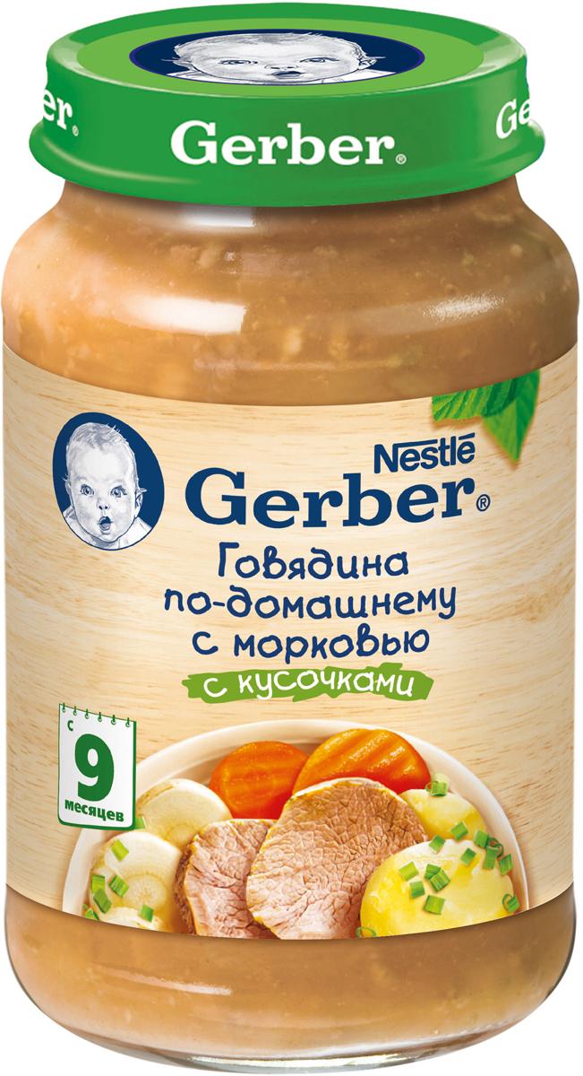 Gerber пюре говядина по-домашнему с морковью, с 9 месяцев, 200 г пюре gerber пюре говядина по домашнему с морковью с 9 мес 200 г