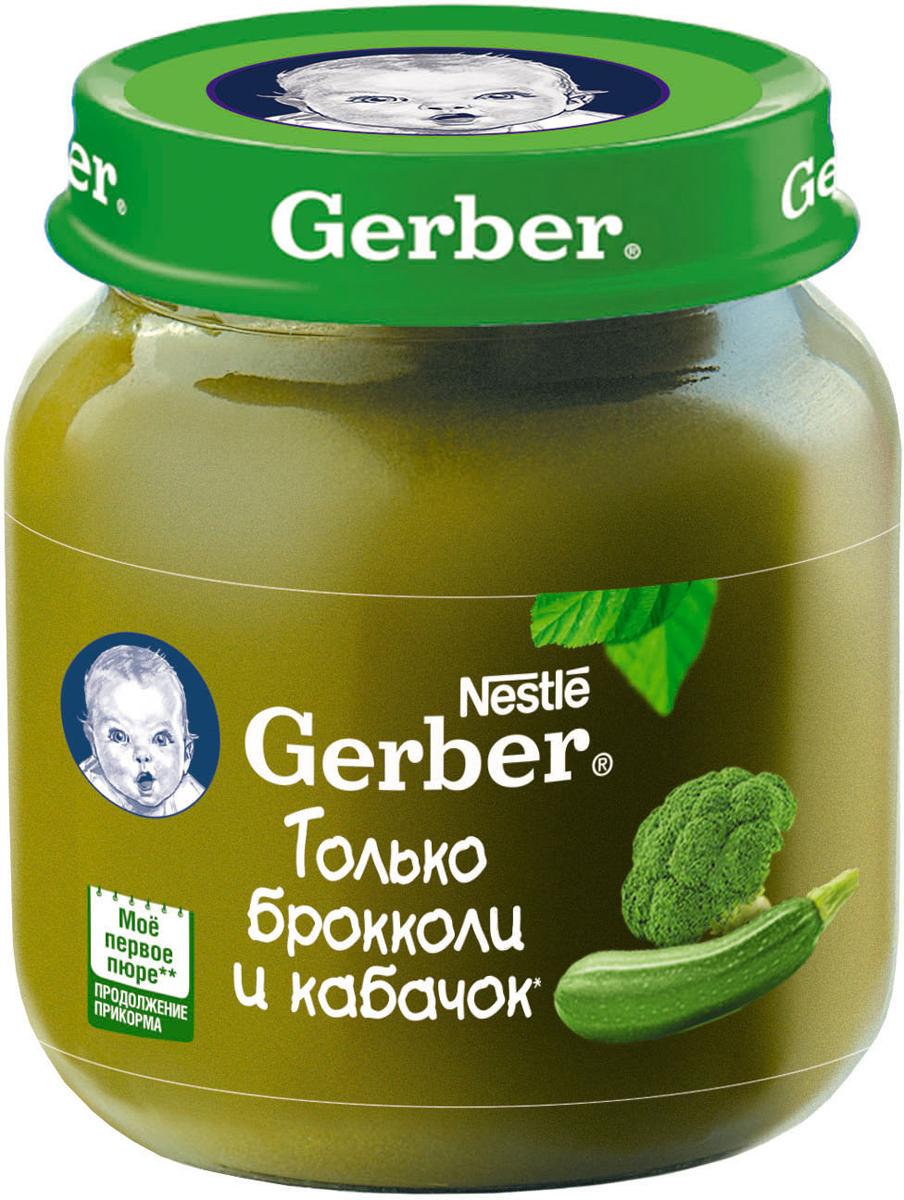 Gerber пюре брокколи, кабачок, 130 г12223608Познакомившись с однокомпонентными продуктами, ваш малыш готов к расширению меню. Овощное пюре Gerber брокколи, кабачок, внесет необходимое разнообразие в рацион малыша и прекрасно подойдет для плавного расширения рациона. Оно приготовлено из натуральных