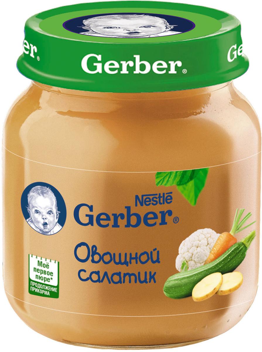 Gerber пюре овощной салатик, 130 г12223679Познакомившись с однокомпонентными продуктами, ваш малыш готов к расширению меню. Овощное пюре Gerber овощной салатик, внесет необходимое разнообразие в рацион малыша и прекрасно подойдет для плавного расширения рациона. Оно приготовлено из натуральных овощей, богато органическими кислотами, витаминами, минеральными веществами, а также клетчаткой. Нежная консистенция пюре помогает научиться глотать более густую пищу, а специальный способ производства Gerber позволяет сохранить всю пользу натуральных овощей в каждой баночке. Без добавления крахмала, сахара. Изготовлено без использования генетически модифицированных ингредиентов, искусственных консервантов, красителей и ароматизаторов.Для принятия решения о сроках и способе введения данного продукта в рацион ребенка необходима консультация специалиста. Возрастные ограничения указаны на упаковке товаров в соответствии с законодательством РФ.