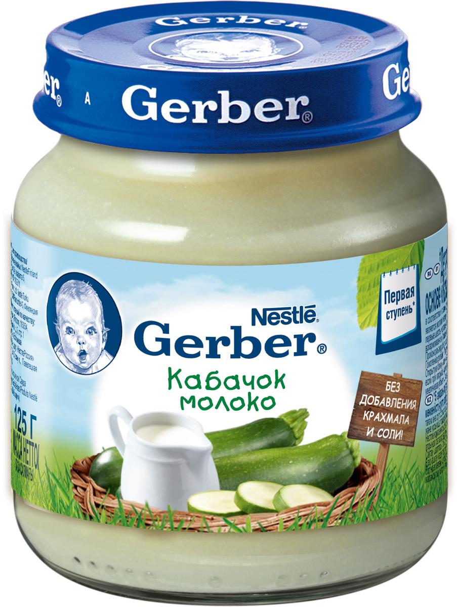Gerber пюре кабачок с молоком, 125 г12228764Познакомившись с однокомпонентными продуктами, ваш малыш готов к расширению меню. Овощное пюре Gerber Кабачок, молоко внесет необходимое разнообразие в рацион малыша и прекрасно подойдет для плавного расширения рациона. Оно приготовлено из натуральных овощей, богато органическими кислотами, витаминами, минеральными веществами, а также клетчаткой. Нежная консистенция пюре помогает научиться глотать более густую пищу, а специальный способ производства Gerber позволяет сохранить всю пользу натуральных овощей в каждой баночке. Без добавления крахмала, сахара. Изготовлено без использования генетически модифицированных ингредиентов, искусственных консервантов, красителей и ароматизаторов. Идеальной пищей для грудного ребенка является молоко матери. Всемирная организация здравоохранения рекомендует исключительно грудное вскармливание в первые шесть месяцев и последующее введение прикорма при продолжении грудного вскармливания. Компания Нестле поддерживает данную рекомендацию. Для принятия решения о сроках и способе введения данного продукта в рацион ребенка необходима консультация специалиста. Возрастные ограничения указаны на упаковке товаров в соответствии с законодательством РФ.
