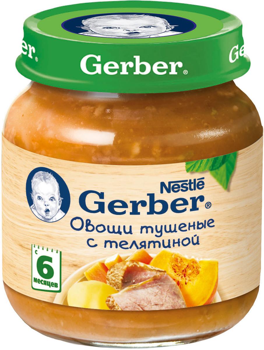 Gerber пюре овощи тушеные с телятиной, с 6 месяцев, 130 г gerber пюре банан со сливками с 6 месяцев 125 г