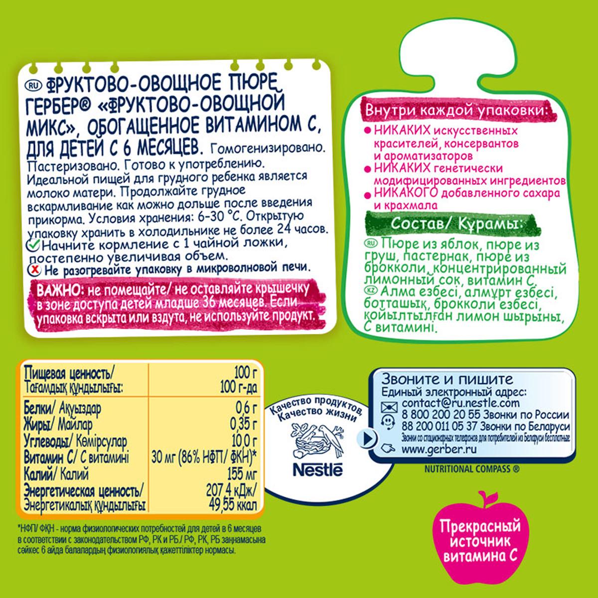 Gerberпюре фруктово-овощной микс, с 6 месяцев, 90 г Gerber