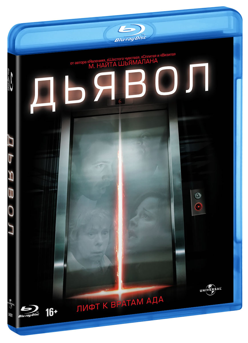 Дьявол (Blu-ray) пятая заповедь