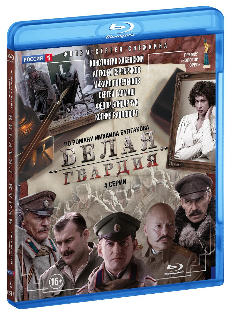 Zakazat.ru Белая гвардия: Серии 1-4. Полная версия (Blu-ray)
