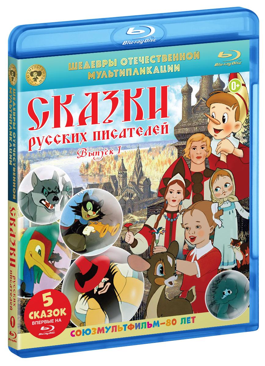Сказки русских писателей. Выпуск 1 (Blu-ray)