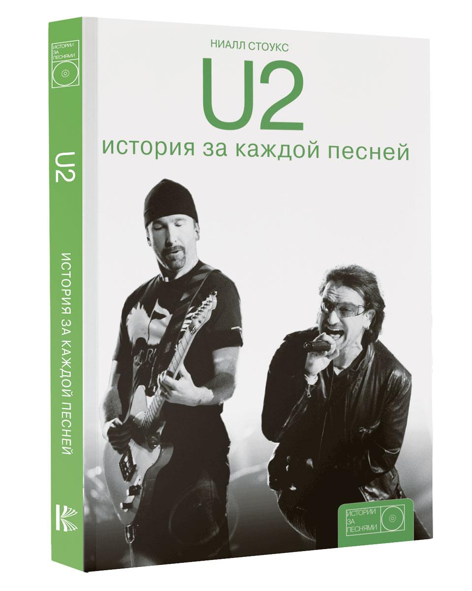 Ниалл Стоукс U2. История за каждой песней u2 u2 the joshua tree 2 lp 30 anniversary