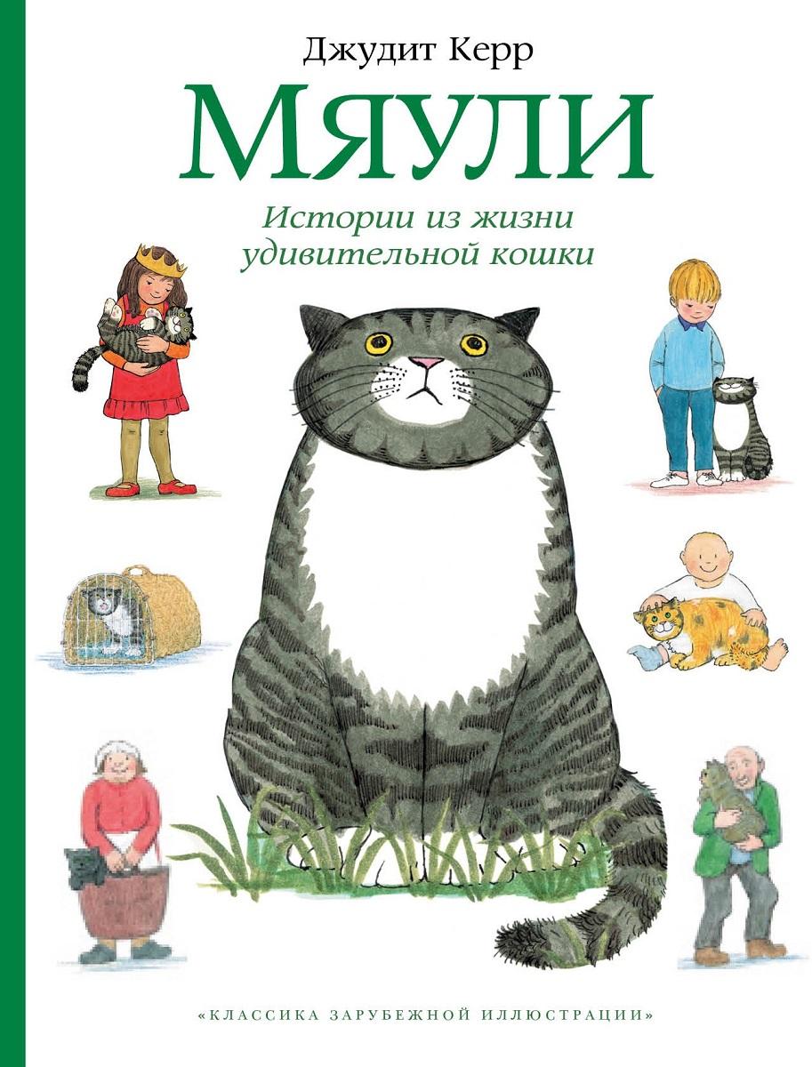 Мяули. Истории из жизни удивительной кошки, Керр Джудит