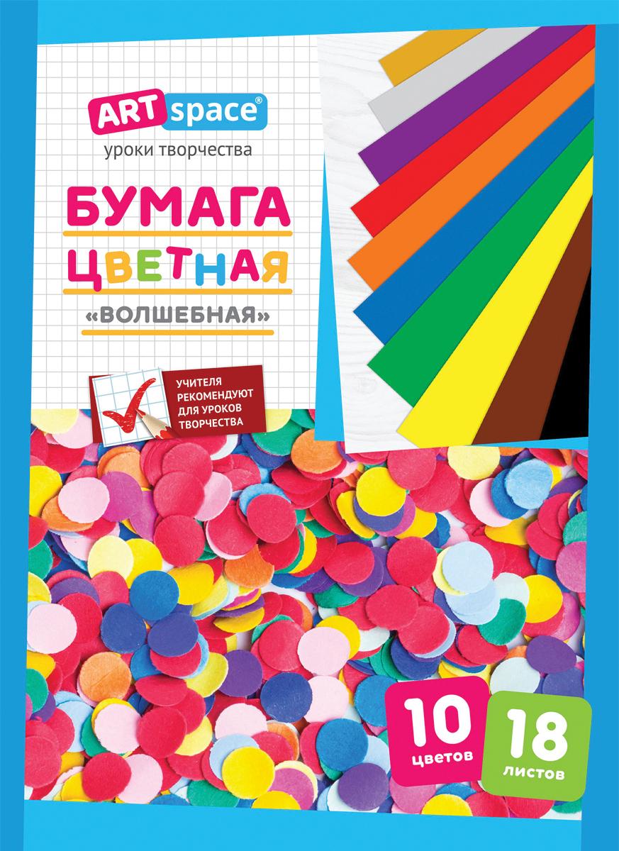 ArtSpace Бумага цветная Волшебная 18 листов 10 цветов эксмо волшебная цветная двухсторонняя мелованная бумага 10л 10цв