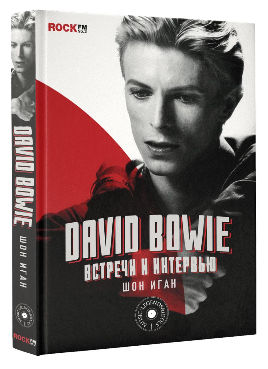 9785170964802 - Шон Иган: David Bowie. Встречи и интервью - Книга