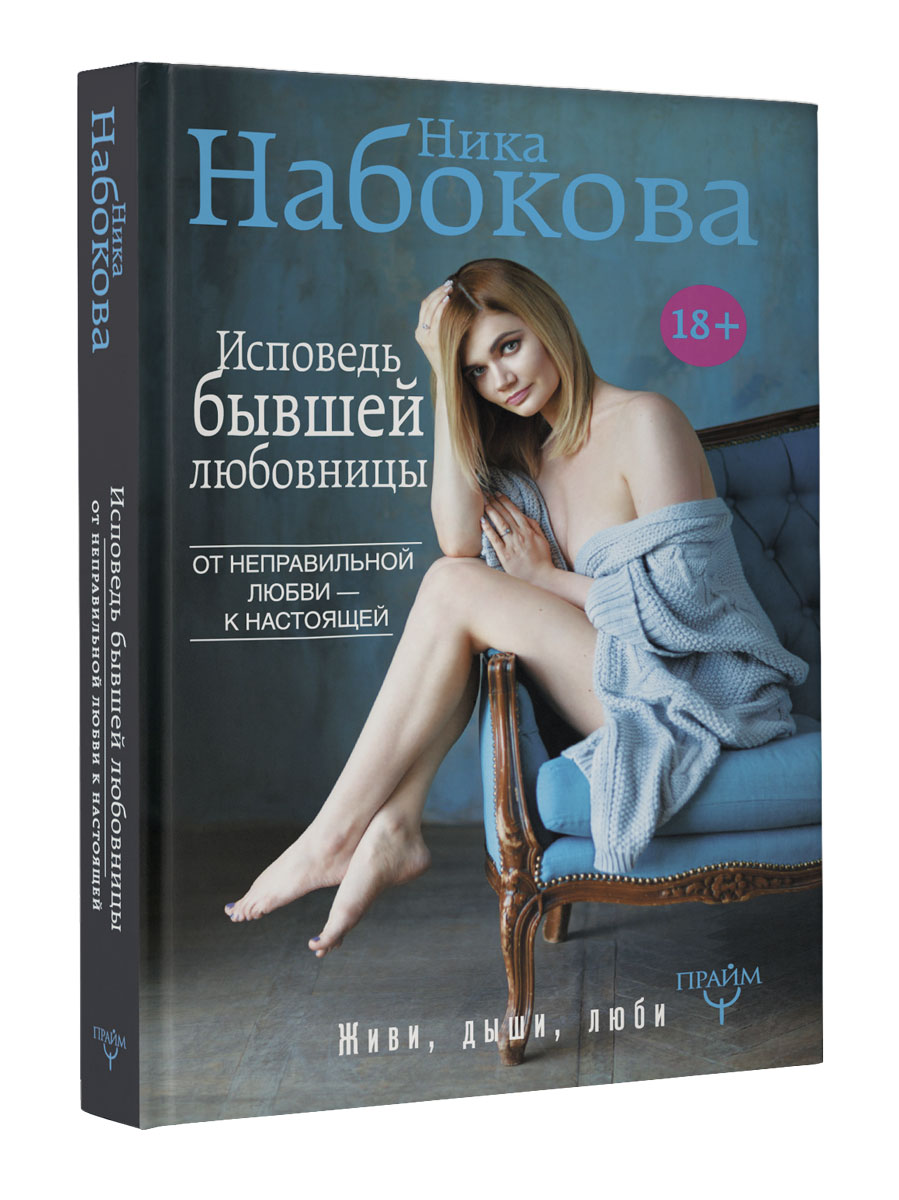 Ника Набокова Исповедь бывшей любовницы. От неправильной любви - к настоящей дешевый