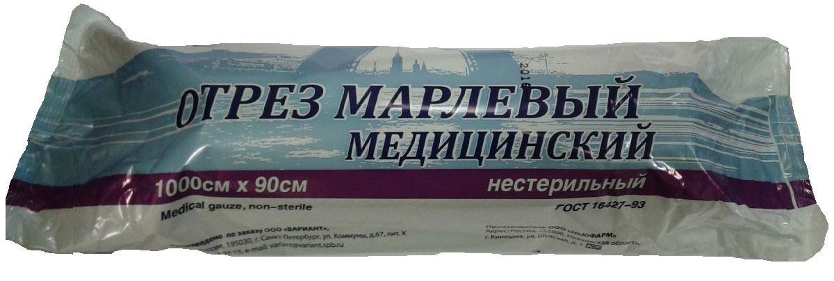 Вариант Отрез марлевый медицинский, нестерильный, 1000 см х 90 см15413Отрез марлевый удобен для выполнения повязок с использованием бинта. Оптимальные размеры марлевых отрезов позволяют широко использовать их не только в медицине, но и для бытовых целей. Марля обладает высокой прочностью и гигроскопичностью. Применяется для изготовления операционно-перевязочных средств.