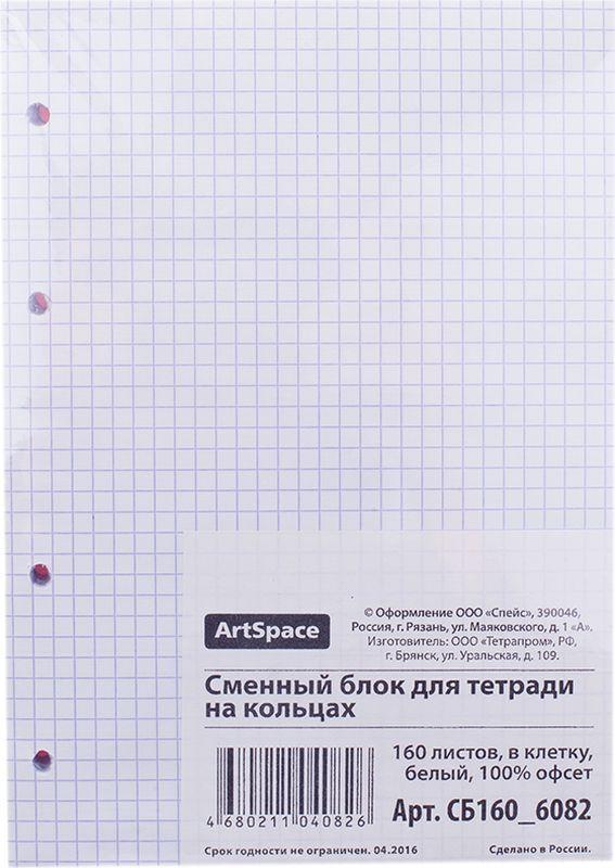ArtSpace Сменный блок для тетради на кольцах формат A5 160 листов в клеткуСБ160_6082Сменный блок ArtSpace для тетрадей на кольцах. Подходит для любых стандартных тетрадей с кольцевым механизмом формата А5. Блок состоит из 160 белых офсетных листов.
