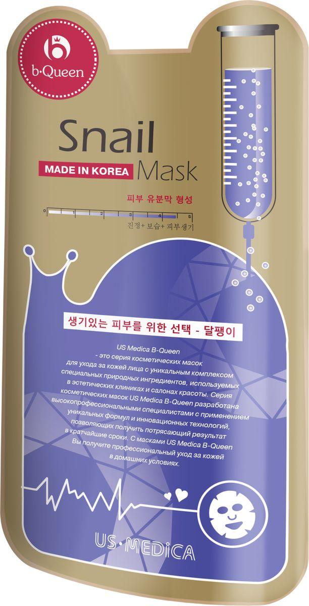 US Medica Маска для лица с экстрактом улитки Snail Mask us medica массажный матрас ocean pro цвет синий