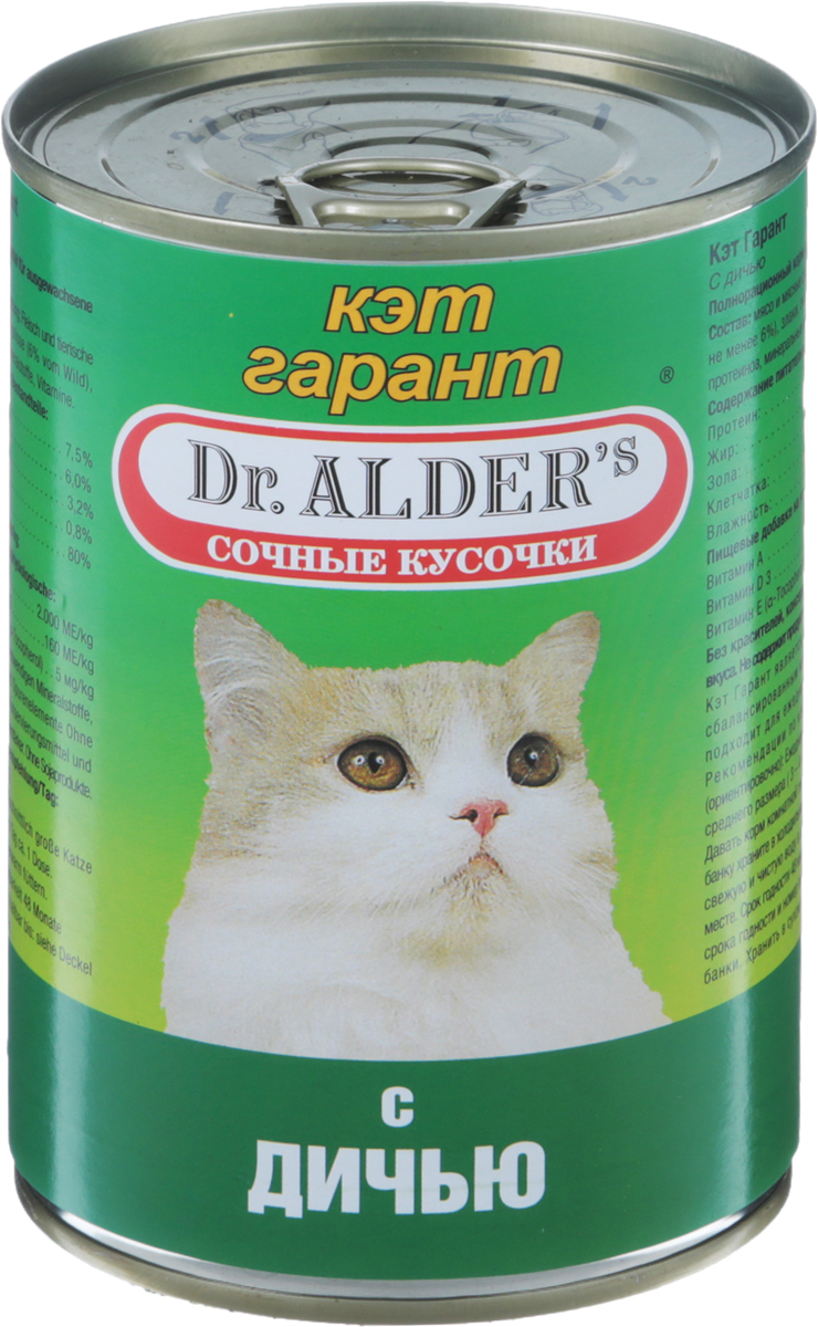 Консервы Dr. Alders Cat Garant для взрослых кошек, с дичью, 415 г1944Полнорационный сбалансированный корм Dr. Alders Cat Garant предназначен специально для взрослых кошек и идеально подойдет для ежедневного кормления. Он гарантирует вашему питомцу здоровье и хорошее настроение каждый день. Корм не содержит красителей, консервантов, усилителей вкуса и продуктов на основе сои и ГМО. Товар сертифицирован.