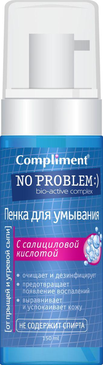 Compliment No Problem Пенка для умывания с салициловой кислотой, 150 млHNWH001Обладает глубоким очищающим и дезинфицирующим действием, помогает коже восстановить защитный барьер и чувство комфорта после очищения. Салициловая кислота снижает длительность и интенсивность воспалений, выравнивает тон кожи, придает ей сияние и ощущение чистоты и свежести. Подходит для чувствительной кожи, склонной к появлению раздражений.Особенности: - очищает и дезинфицирует - предотвращает появление воспалений - выравнивает и успокаивает кожу.