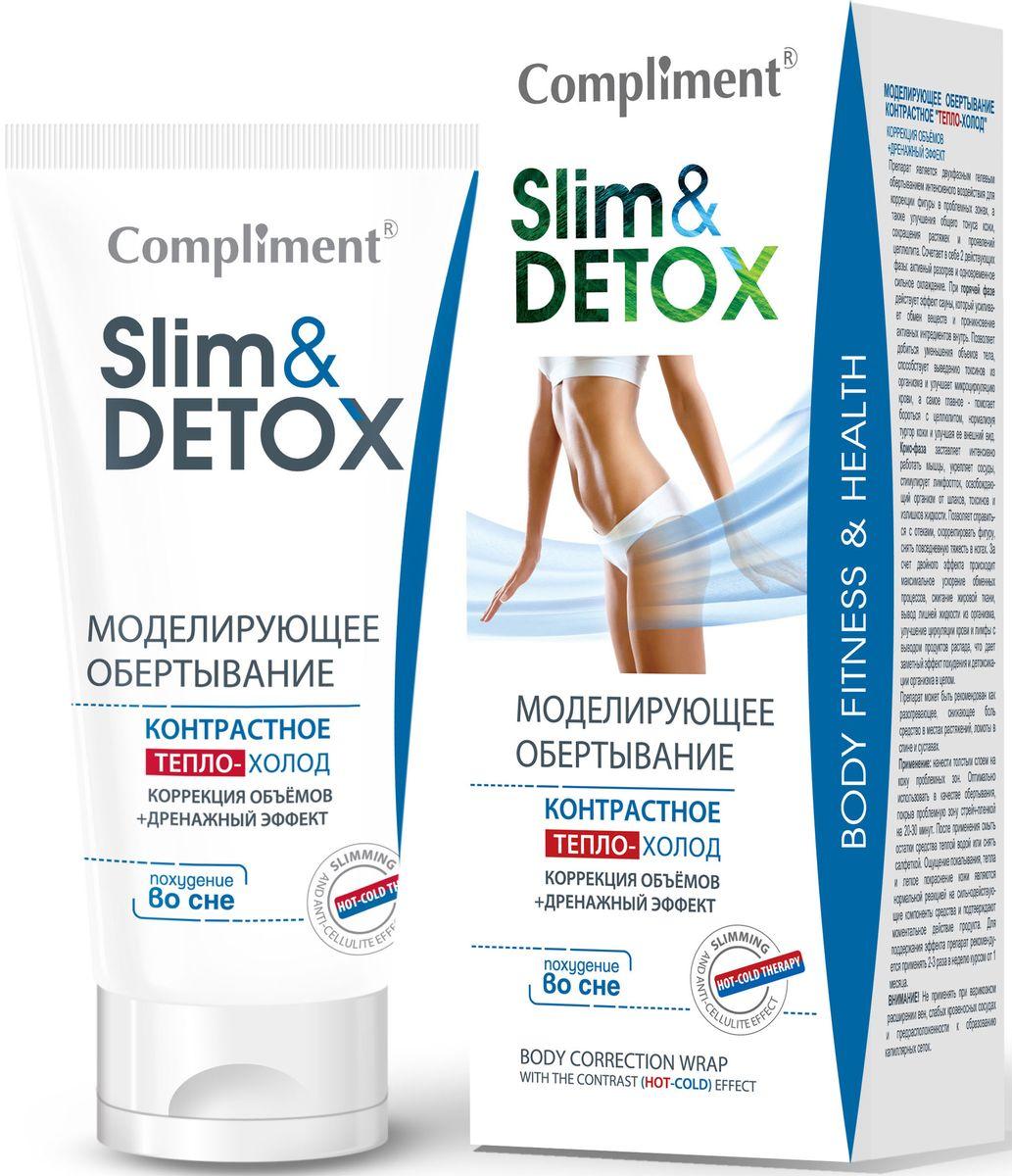 Compliment Slim&Detox Обертывание Тепло-Холод, 200 мл5215Препарат является двухфазным гелевым обертыванием эффективного воздействия для коррекции фигуры в проблемных зонах, а также улучшения общего тонуса кожи, сокращения растяжек и проявлений целлюлита. Благодаря наличию камфары и ментола, продукт сочетает в себе активный разогрев и одновременное охлаждение. За счет двойного эффекта происходит максимальное ускорение обменных процессов, сжигание жировой ткани, вывод лишней жидкости из организма, улучшение циркуляции крови и лимфы с выводом продуктов распада. Экстракт виноградных косточек способствует детоксикации процессов метаболизма и является мощнейшим антиоксидантом. Кофеин стимулирует кровообращение и выработку адреналина, обладает мощным подтягивающим действием.