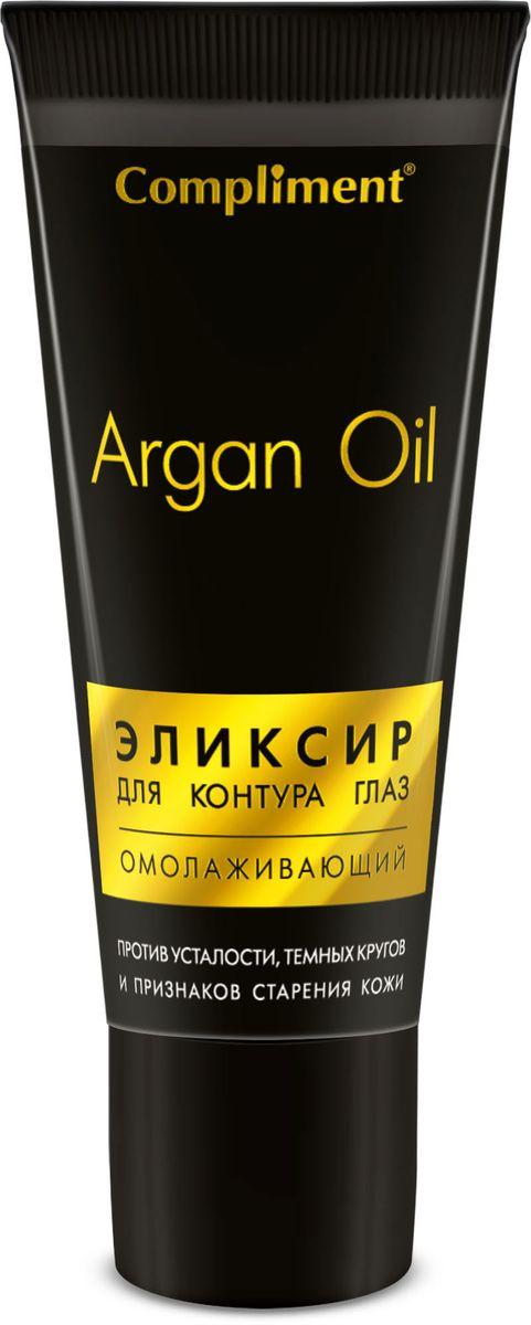 Compliment Argan Oil Эликсир для контура глаз омолаживающий, 25 мл ahava крем омолаживающий для кожи вокруг глаз 15 мл
