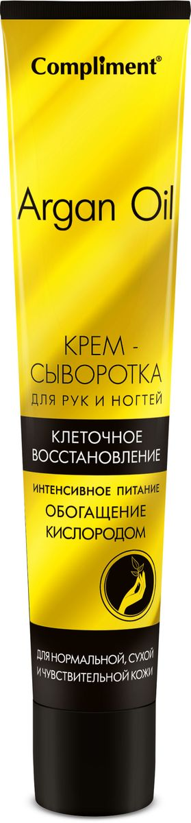 Compliment Argan Oil Крем-сыворотка для рук и ногтей, 50 мл078-054-797996Активная восстанавливающая крем-сыворотка подходит для всех типов кожи, обладает мощной антивозрастной формулой, глубоко питает и увлажняет кожу.