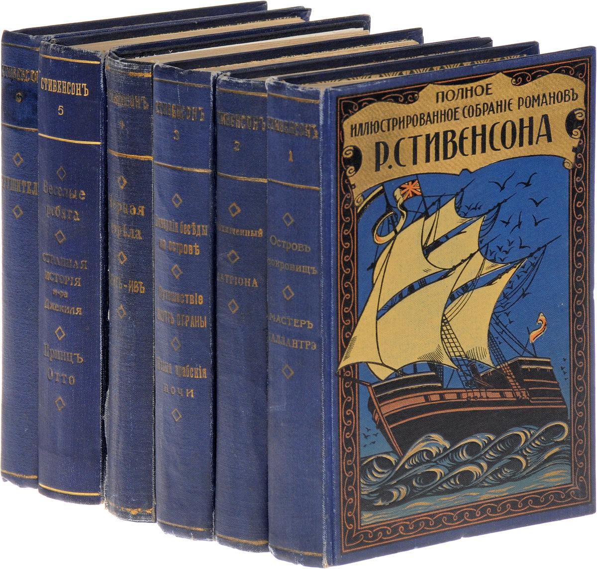 Р. Стивенсон. Полное иллюстрированное собрание романов. В 6 томах (комплект из 6 книг)